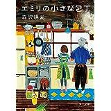 エミリの小さな包丁 (角川文庫)