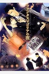 ファンタスマゴリアの夜 (幻冬舎ルチル文庫) Kindle版