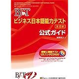 BJTビジネス日本語能力テスト 公式ガイド 改訂版(CD付)