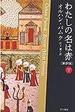 わたしの名は赤〔新訳版〕 (下) (ハヤカワepi文庫)