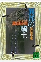改訂完全版 異邦の騎士 (講談社文庫) Kindle版