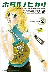 ホタルノヒカリ(2) (Kissコミックス) Kindle版