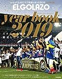 エル・ゴラッソ イヤーブック 2019 J1 ・ J2 リーグ シーズンレビュー (エルゴラッソ)
