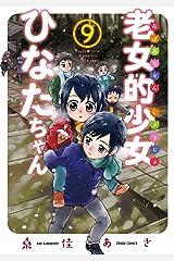 老女的少女ひなたちゃん 9巻 (ゼノンコミックス) Kindle版