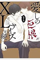 愛しのXLサイズ・続 限定版【小冊子&特典ペーパー付】 (gateauコミックス) Kindle版