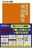 戦況図解 西南戦争 (サンエイ新書)