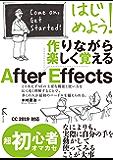 はじめよう! 作りながら楽しく覚える After Effects (Adobe CC 2019対応Ver)