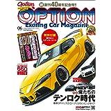 Option - オプション - 2021年 6月号 【特別付録】40周年記念 ステッカー