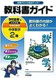 中学教科書ガイド 学校図書版 中学校数学 2年