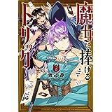 魔女に捧げるトリック(3) (講談社コミックス)