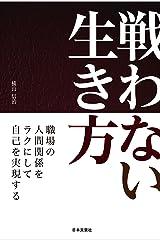 戦わない生き方 単行本(ソフトカバー)