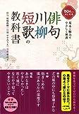 俳句・川柳・短歌の教科書―基本と魅力をやさしく解説