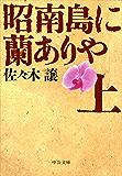 昭南島に蘭ありや(上) (中公文庫)