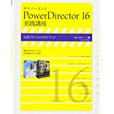 サイバーリンク PowerDirector 16 実践講座 (速読・速解シリーズ)