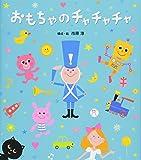 おもちゃのチャチャチャ (あかちゃん×うた・マーチ【1歳・2歳・3歳児の絵本】)