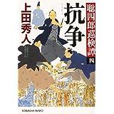 抗争: 聡四郎巡検譚(四) (光文社時代小説文庫)