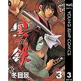 黒鉄 3 (ヤングジャンプコミックスDIGITAL)