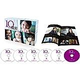 【Amazon.co.jp限定】10の秘密 DVD-BOX(B6クリアファイル(メインビジュアル)付)