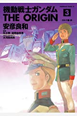 機動戦士ガンダム THE ORIGIN(3) (角川コミックス・エース) Kindle版