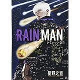 レインマン (6) (ビッグコミックススペシャル)