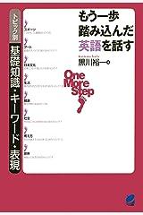 もう一歩踏み込んだ英語を話す(CDなしバージョン) : トピック別基礎知識・キーワード・表現 Kindle版