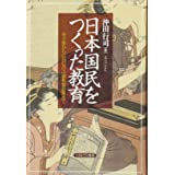 日本国民をつくった教育:寺子屋からGHQの占領教育政策まで