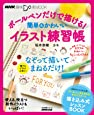 NHK趣味Do楽 ボールペンだけで描ける! 簡単&かわいいイラスト練習帳 (生活実用シリーズ)