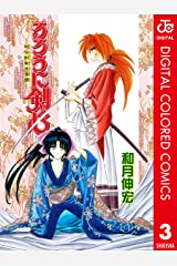 るろうに剣心―明治剣客浪漫譚― カラー版 3 (ジャンプコミックスDIGITAL) Kindle版