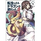 転生したらドラゴンの卵だった ~イバラのドラゴンロード【コミック版】 1 (アース・スターコミックス)