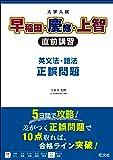 大学入試 早稲田・慶應・上智 直前講習 英文法・語法 正誤問題