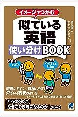 イメージでつかむ似ている英語使い分けBOOK Kindle版