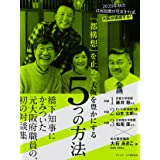 「都構想」を止めて大阪を豊かにする5つの方法