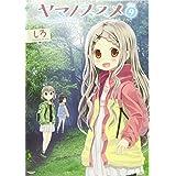 ヤマノススメ volume 9 (アース・スターコミックス)