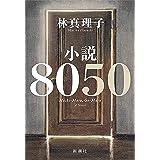 小説8050