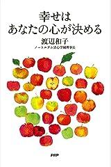 幸せはあなたの心が決める Kindle版
