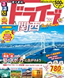 るるぶドライブ関西ベストコース'21 (るるぶ情報版ドライブ)