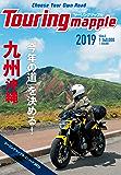 ツーリングマップル 九州 沖縄 2019