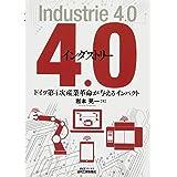 インダストリー4.0-ドイツ第4次産業革命が与えるインパクト- (B&Tブックス)