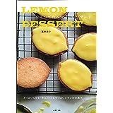 LEMON DESSERT レモンで作るおいしいデザート