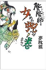 陰陽師 女蛇ノ巻 (文春e-book) Kindle版