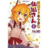 世話やきキツネの仙狐さん (5) (角川コミックス・エース)