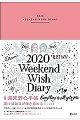 週末野心手帳 WEEKEND WISH DIARY 2020 [四六判] <ヴィンテージピンク> Diary