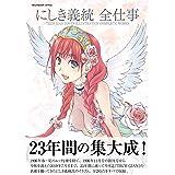 にしき義統 全仕事 TECH GIAN COVER ILLUSTRATION COMPLETE WORKS (TECHGIAN STYLE)