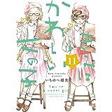 きみはかわいい女の子(11) (別冊フレンドコミックス)