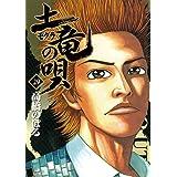 土竜の唄(29) (ヤングサンデーコミックス)