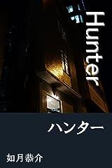 ハンター Kindle版