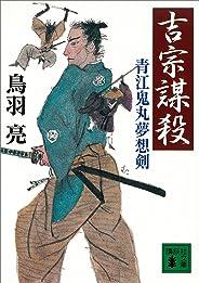 吉宗謀殺 青江鬼丸夢想剣 (講談社文庫)