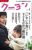 月刊 クーヨン 2019年 01月号 [雑誌]