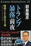 「トランプ暴落」前夜 (Econo-Globalists 21)
