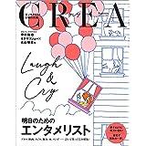 CREA 2021年秋号[雑誌]